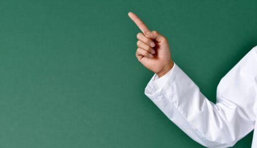 20代の薬剤師が転職するためのコツと注意点について